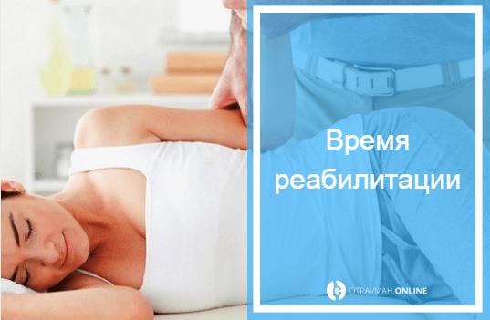 восстановление позвоночника после компрессионного перелома позвоночника