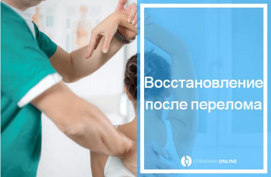 восстановление позвоночника после компрессионных переломов