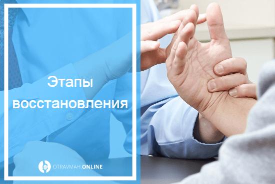 как восстановить руку после перелома плечевой кости