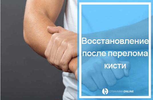 перелом запястья руки восстановление