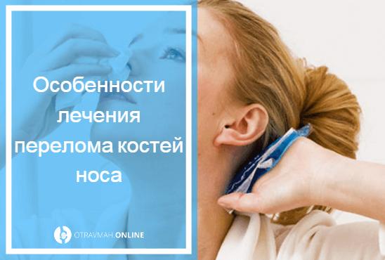 сколько заживает закрытый перелом носа без смещения