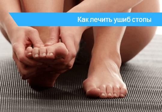 Ушиб стопы лечение в домашних условиях ? - методы народной медицины