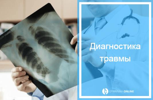 как определить перелом ребра или ушиб