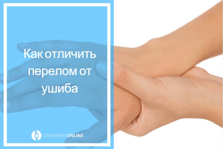 как понять что палец сломался на руке