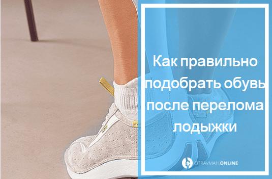 когда можно начать ходить после перелома лодыжки