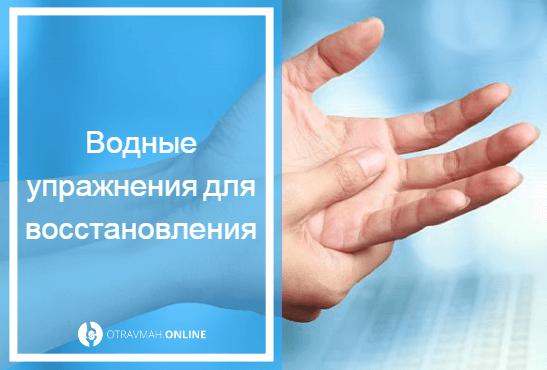 как разработать пальцы после перелома руки