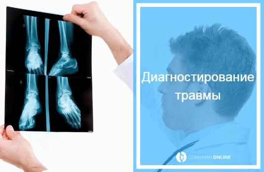 как отличить ушиб от перелома