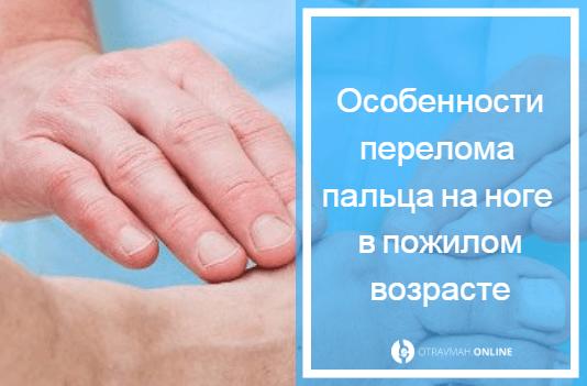 признаки сломанного пальца на ноге