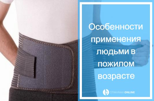 корсет для спины при переломе позвоночника