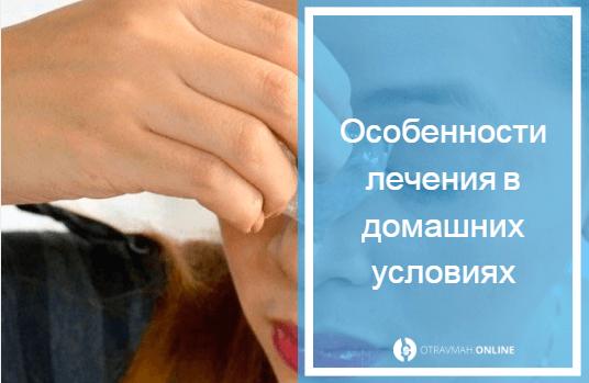 лечение перелом носа без смещения