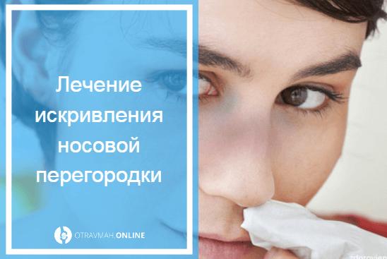 лечение перелом носа без смещения лечение
