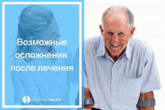 лечение перелома шейки бедра у пожилых людей