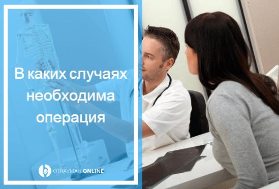 лечение перелома поясничного отдела позвоночника