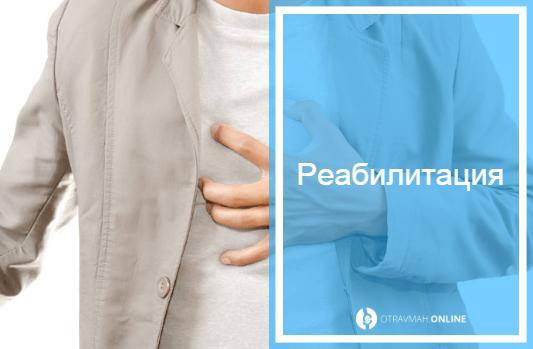 ушиб грудной клетки лечение после удара