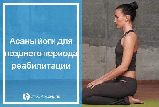 лфк при переломе бедра комплекс упражнений