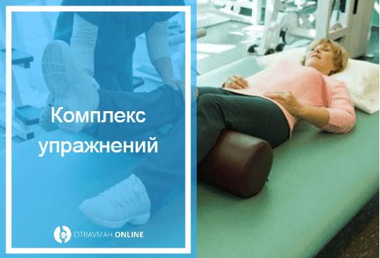 лфк при переломе шейки бедра комплекс упражнений
