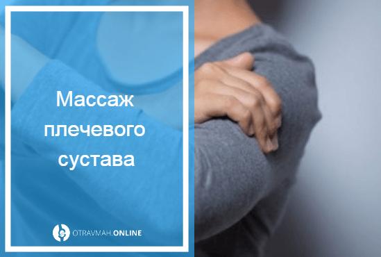 массаж кисти рук после перелома