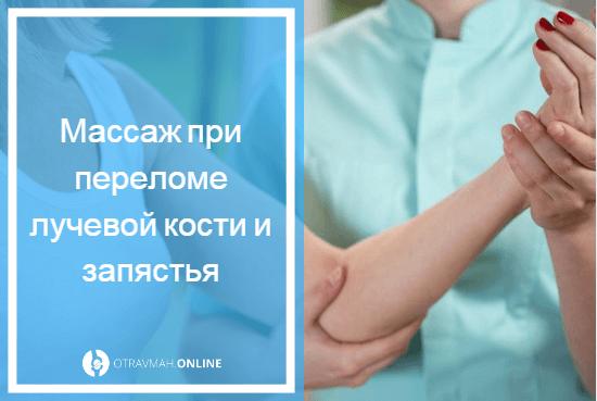 массаж после перелома кисти на руке