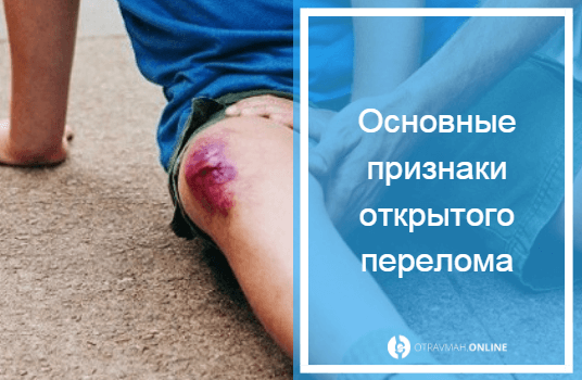 открытый перелом фото нога