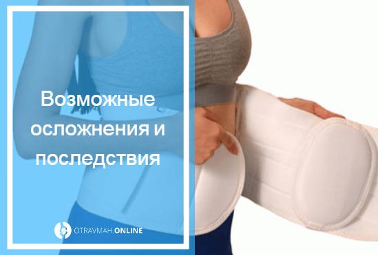 перелом позвонка поясничного лечение