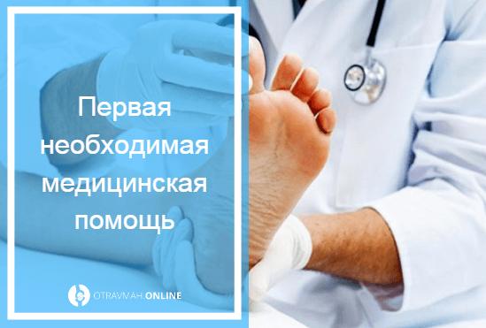 перелом фаланги мизинца лечение на ноге