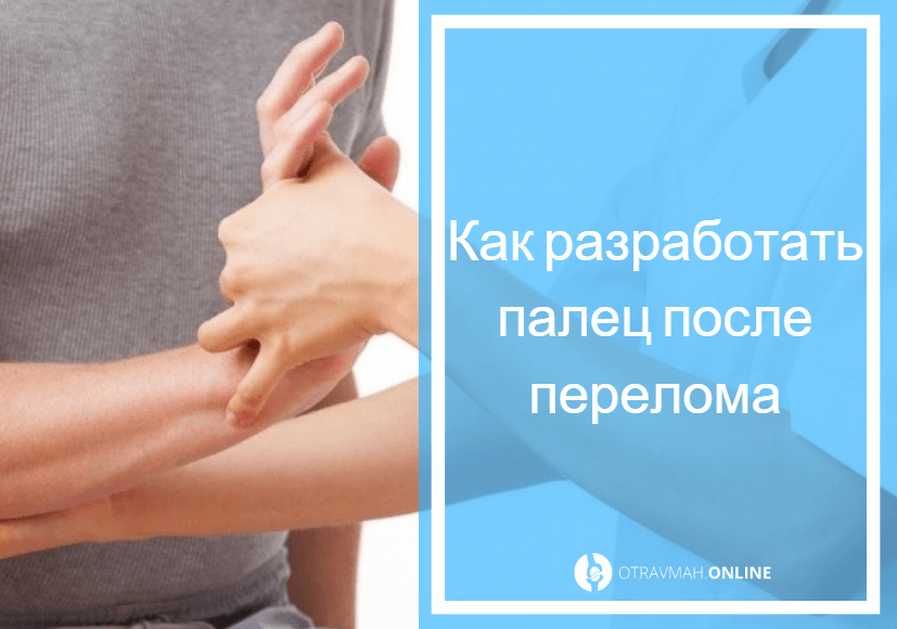перелом большого пальца рука