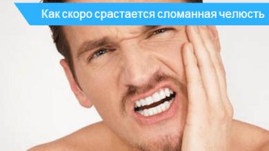 сколько заживает перелом челюсти