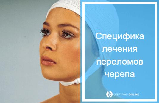 при переломе костей черепа первая помощь