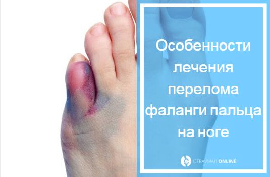 перелом фаланги мизинца на ноге лечение