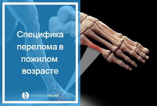 перелом ногтевой фаланги пальца ноги