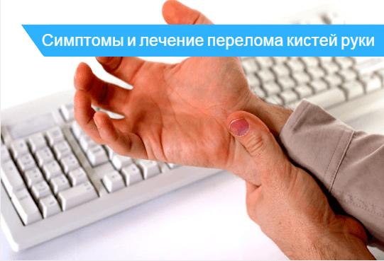 Перелом кисти руки - симптомы и методы лечения, срок срастания