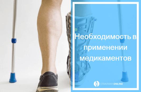 как научиться ходить после перелома ноги