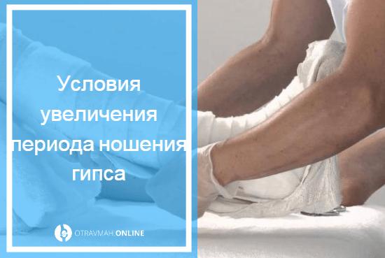 перелом ноги сколько ходить в гипсе если
