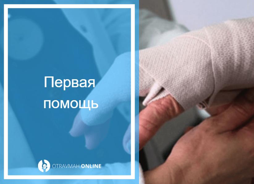 перелом пальца фото на руке фото