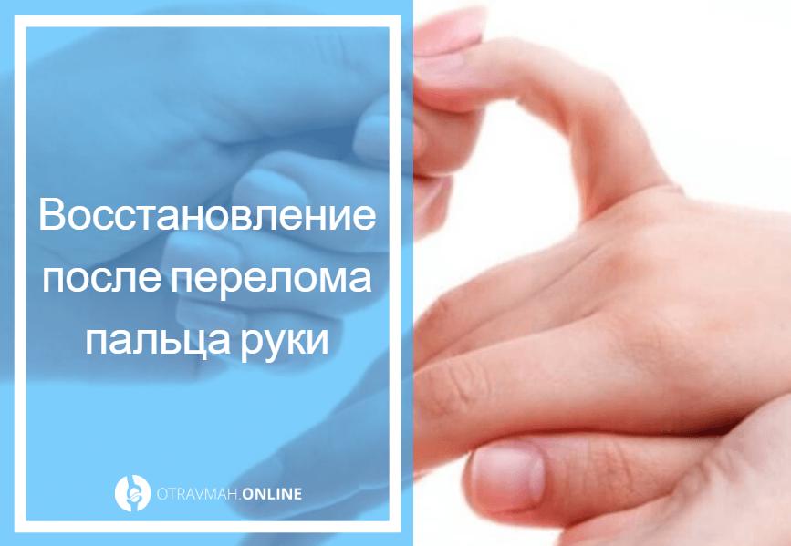 перелом пальца на руке симптомы