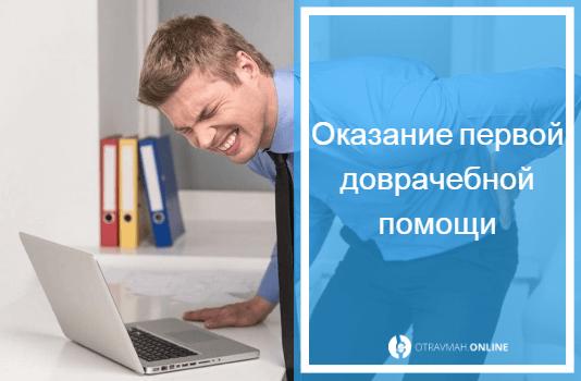 лечение перелома позвоночника поясничного отдела