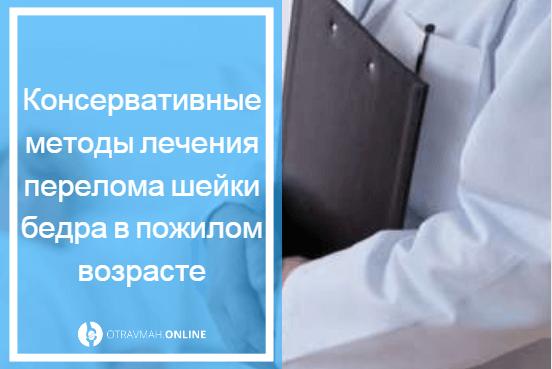 перелом шейки бедра у пожилых людей лечение