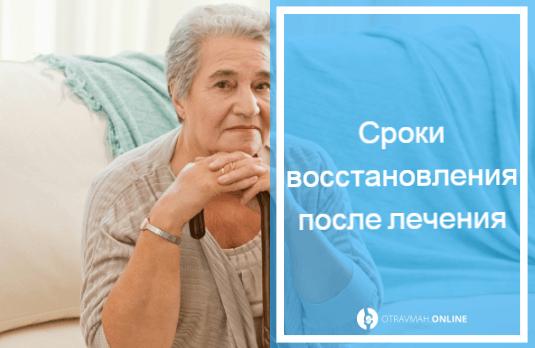 лечение перелом шейки бедра в пожилом возрасте