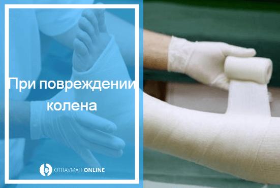 перелом колена сколько ходить в гипсе