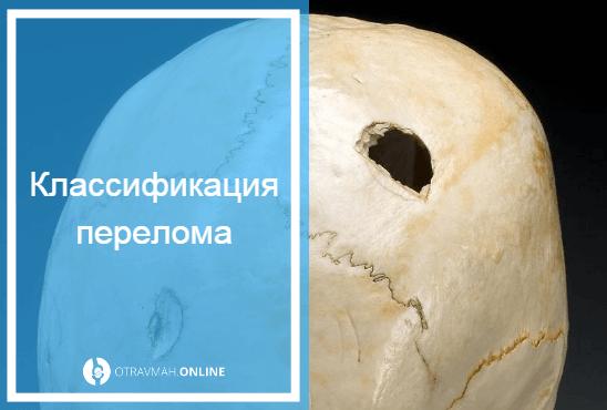 перелом черепа признаки первая помощь