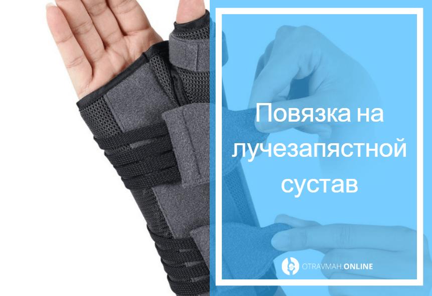 повязка для руки при переломе руки
