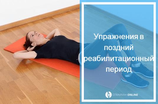 упражнения в домашних условиях после перелома лодыжки