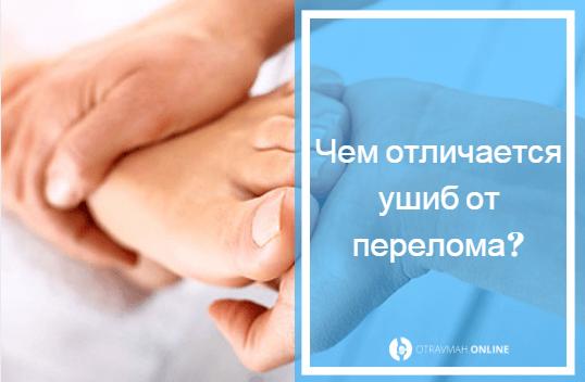 как узнать сломан ли палец на ноге