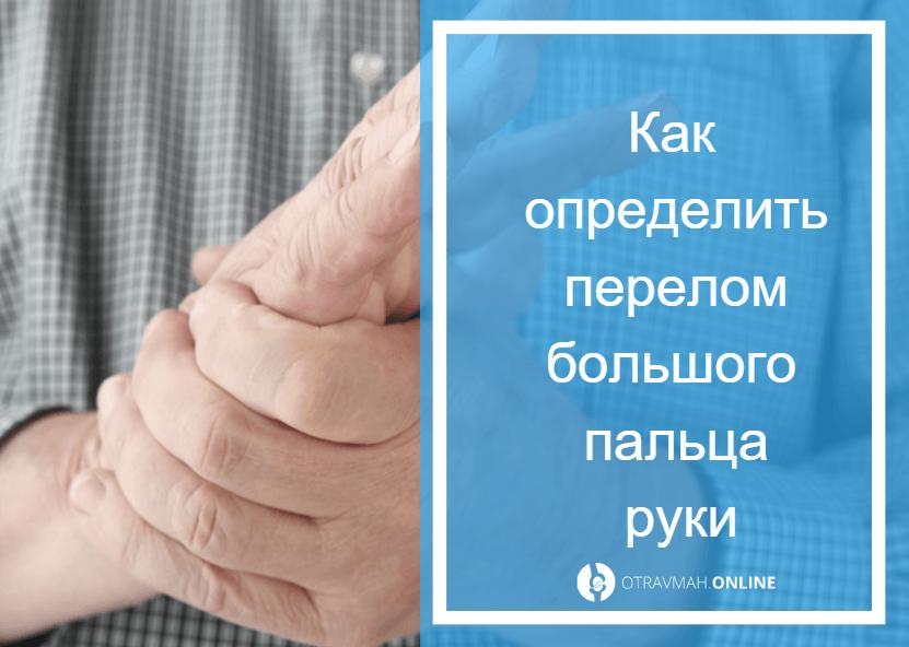 перелом пальца большого на руке