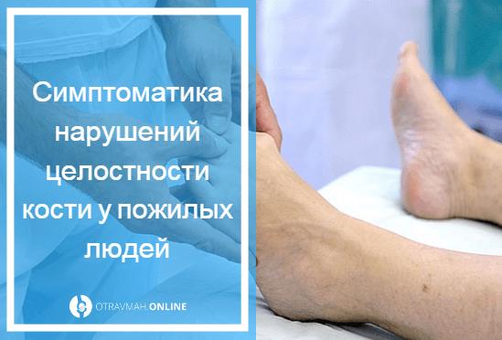 симптомы перелома пальца большого на ноге