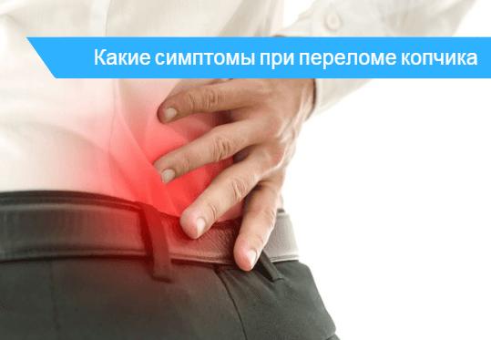 Симптомы перелома копчика 🔎 - как определить