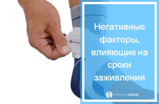 чем можно заменить гипс при переломе лодыжки