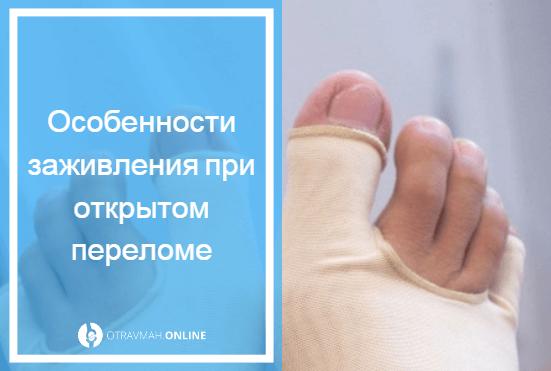 сколько заживает перелом мизинца ноги