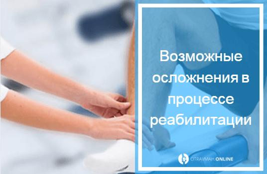 сколько заживает перелом пальца ноги