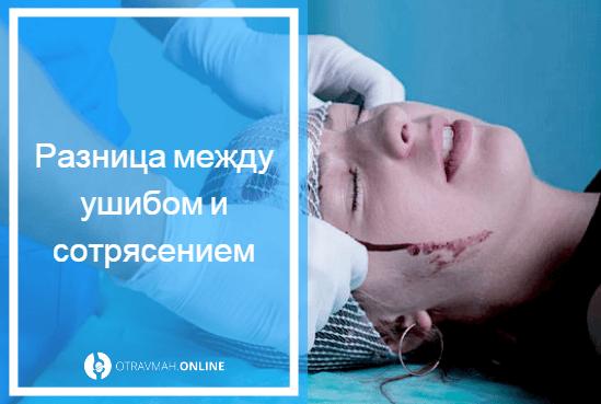 ушиб и сотрясение головного мозга